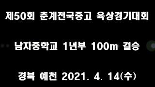 제50회 춘계전국중고등학교 육상경기대회(남중 1학년부 …