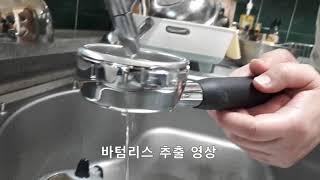 보조 바스켓 테스트 영상 커피머신청소 포터필터청소