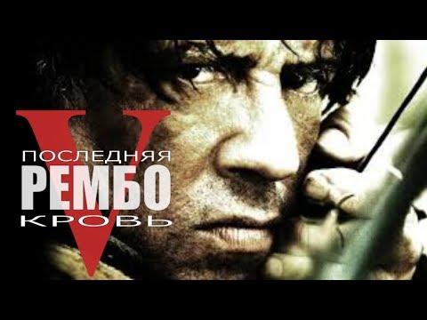 Рэмбо 5: Последняя кровь / Rambo 5: Last Blood (2019 обзор)
