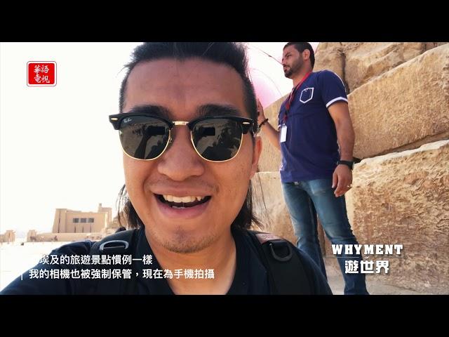 WHYMENT遊世界 埃及 Egypt 金字塔及清真寺篇 🇪🇬🏜️🐫 ep. 11 (上)