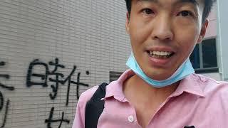 Publication Date: 2020-07-13   Video Title: 快閃突襲清潔(旭日街聖匠小學隔離的變電站)