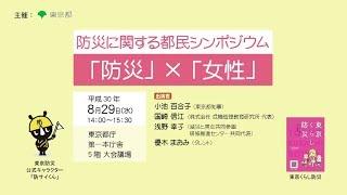 防災に関する都民シンポジウム「防災」×「女性」