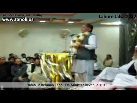 Al-Haaj Habib ur Rehman Tanoli Public meeting in Lahore