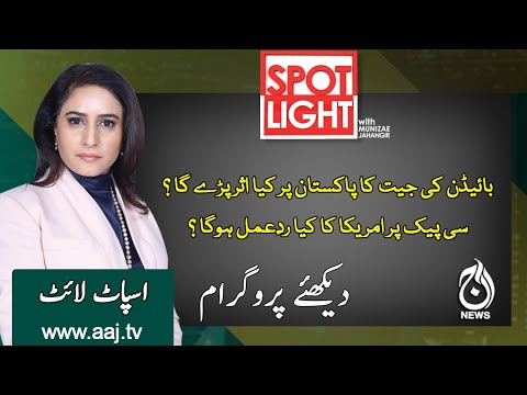 Spot Light | 9th November 2020 | Aaj News