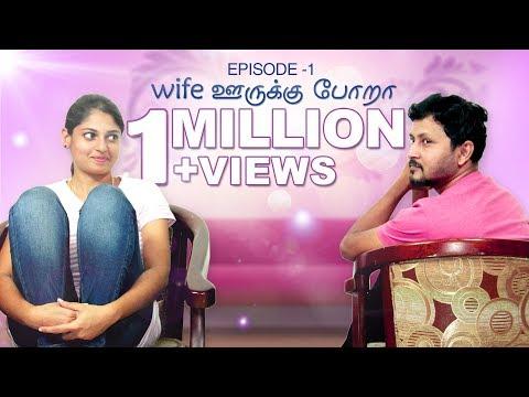 Kaal Kattu   Tamil Web Series   Episode - 01   Wife ஊருக்கு போறா   Black Pasanga