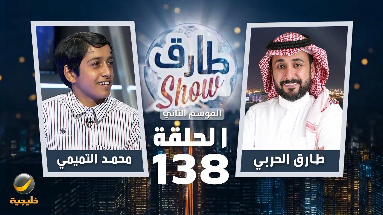 برنامج طارق شو الموسم الثاني الحلقة 138 - ضيف الحلقة محمد التميمي