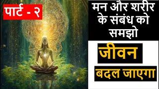 Gautama Buddha inspirational story-Mind and body-Part-2-बुद्ध की प्रेरणादायक कहानी- मन और शरीर-भाग-2