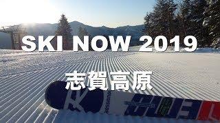 SKI NOW 2019 志賀高原