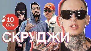 Узнать за 10 секунд | СКРУДЖИ угадывает хиты Егора Крида, Макса Барских, L