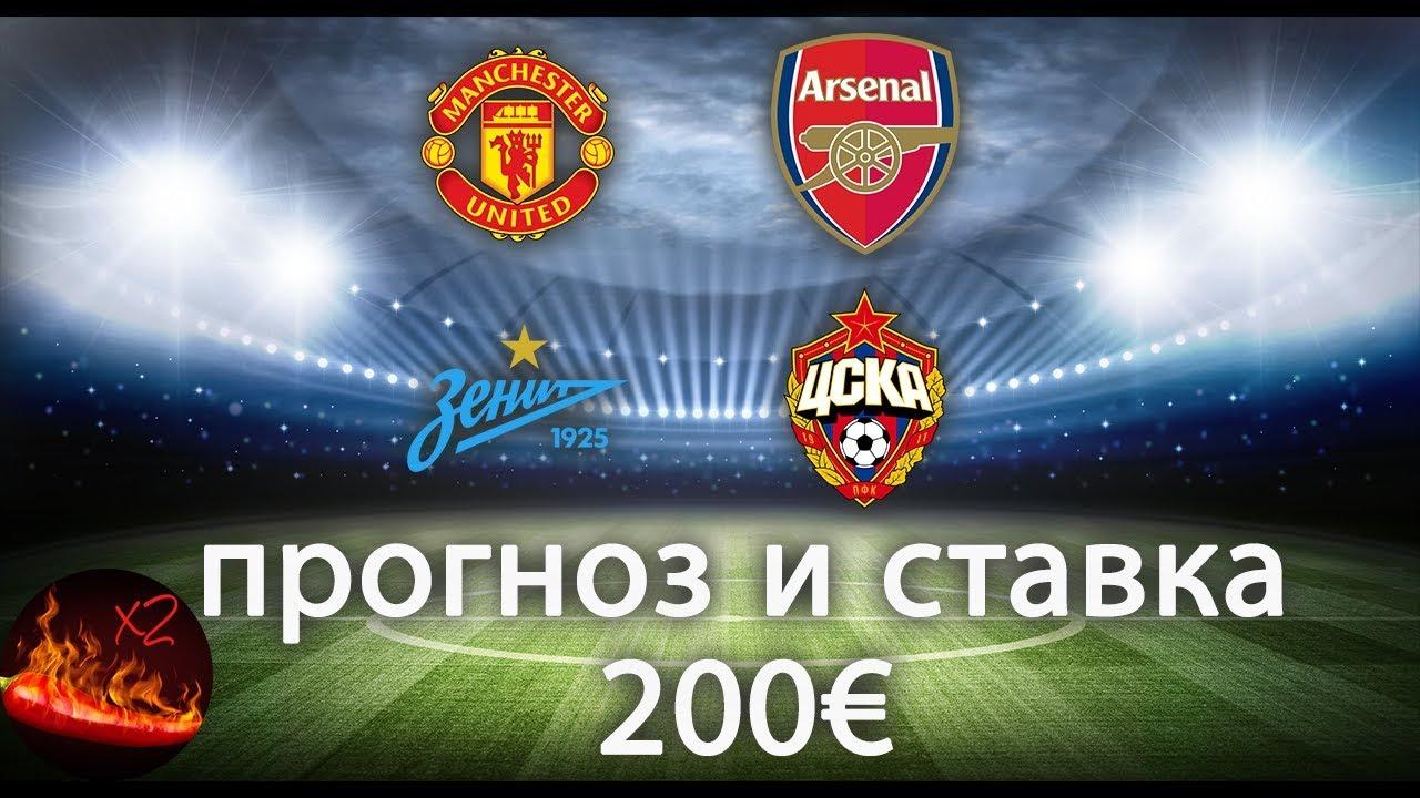Прогноз на матч ЦСКА - Манчестер Юнайтед