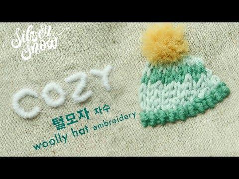 [프랑스 자수] 털모자 자수 woolly hat hand embroidery / 겨울자수, 입체자수 winter tutorial