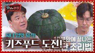 최원영, 단호박 요리 자신감 넘치는 표정!ㅣ맛남의 광장…