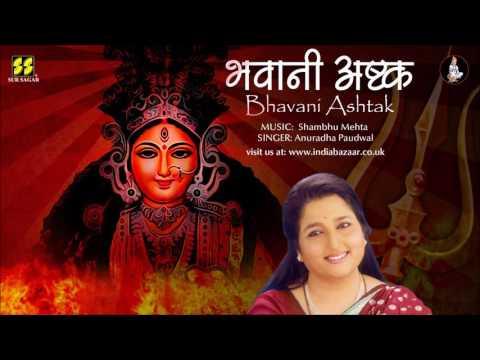 Bhavani Ashtak by Anuradha Paudwal | Music: Shambhu Mehta