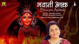 Bhavani Ashtak by Anuradha Paudwal   Music: Shambhu Mehta