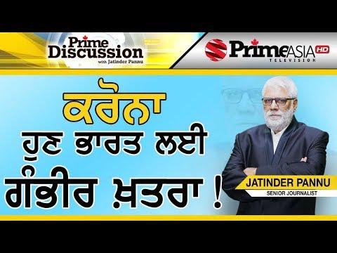 Prime Discussion (1136)    ਕਰੋਨਾ ਹੁਣ ਭਾਰਤ ਲਈ ਗੰਭੀਰ ਖ਼ਤਰਾ !