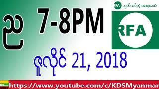RFA Burmese News, Evening July 21, 2018