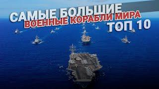Самые большие военные корабли в мире. ТОП 10