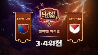 코리아챔피언십2 챔피언1 파이널 3-4위전 [클래시오브…