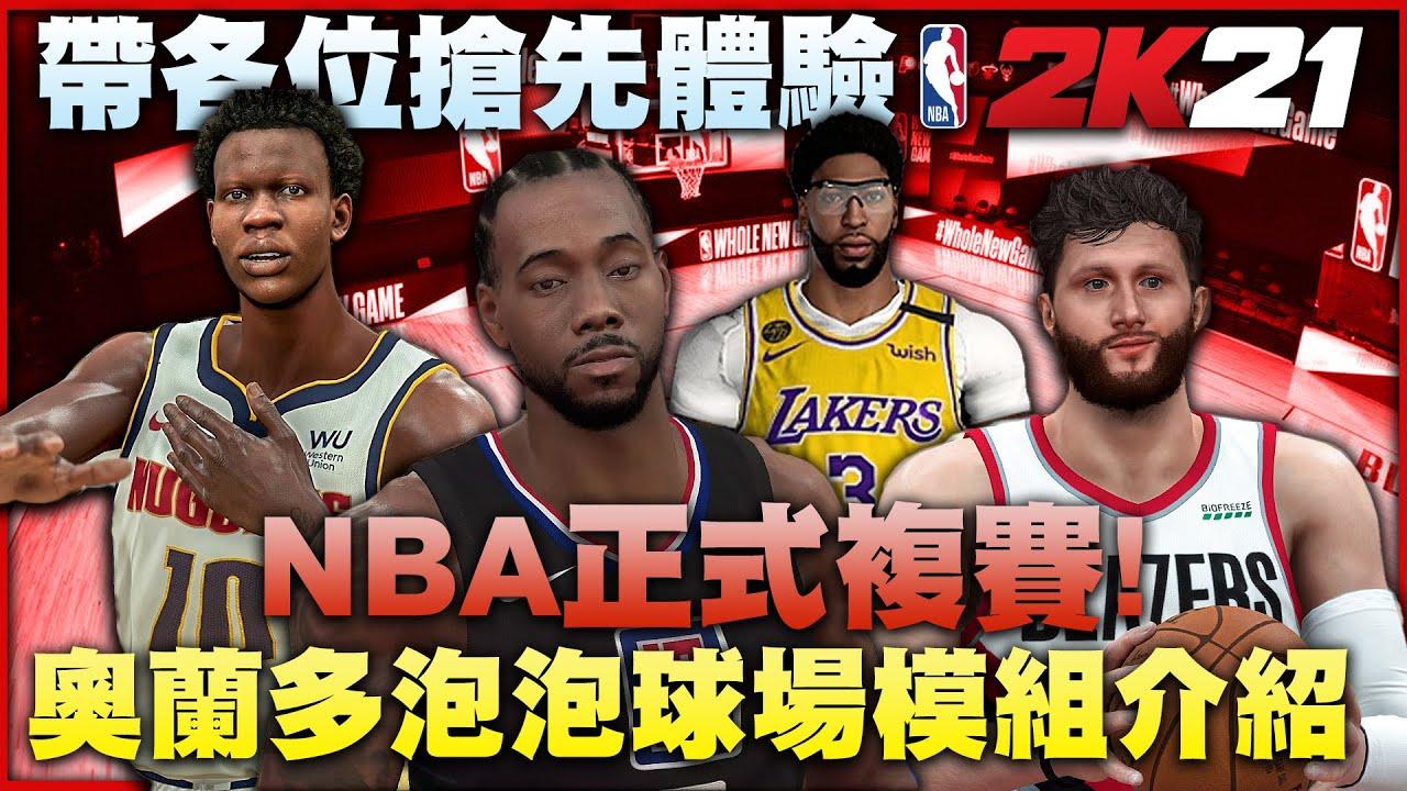 《模組介紹》NBA正式複賽!帶各位搶先體驗NBA 2K21?奧蘭多泡泡球場模組介紹《中文字幕》|NBA 2K20 遊戲 介紹 體育 複賽