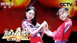 [我要上春晚] 20180203《发财发福中国年》 表演:优我女团   CCTV春晚