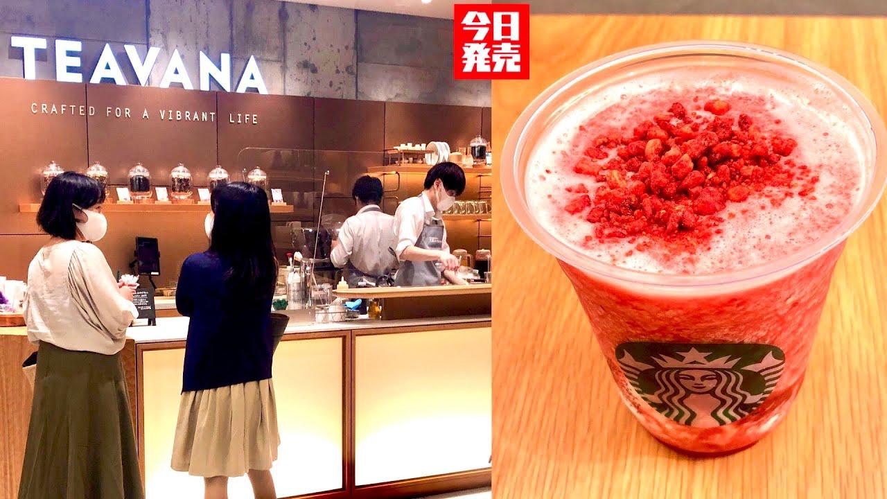 【最新スタバ完食動画】日本唯一のフラペチーノ!スタバの日本唯一のティー専門店が本日2020/7/1(水)オープン!ストロベリー&パッションティーフラペチーノ【18秒動画】くわしい感想は概要欄で