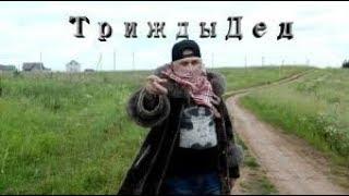 """О клипе 70-летнего пермского рэпера  ТриждыДЕД """"Старый ТИГР""""-"""