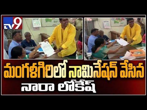 Nara Lokesh files nomination from Mangalagiri - TV9