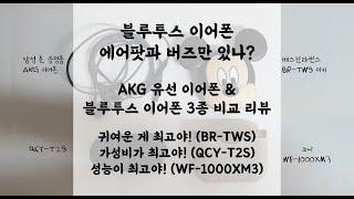 유선이어폰, 무선이어폰 3종 비교 / AKG 유선이어폰…