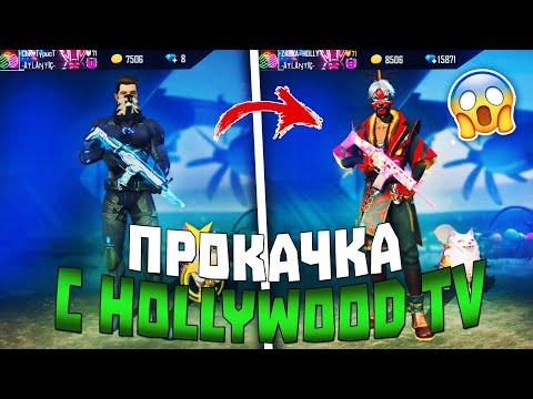 ЛУЧШАЯ ПРОКАЧКА ОТ HollywoodTV ФРИ ФАЕР / БУСТ FREE FIRE #60
