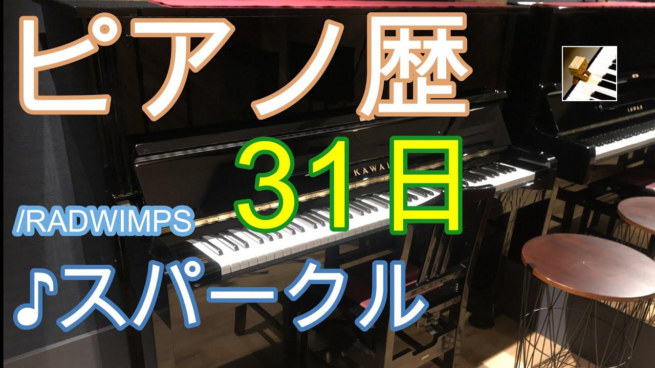 スパークル ピアノ 簡単