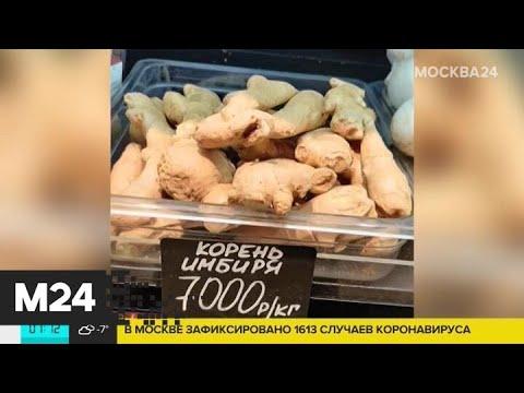 Почему корень имбиря подорожал в десятки раз - Москва 24