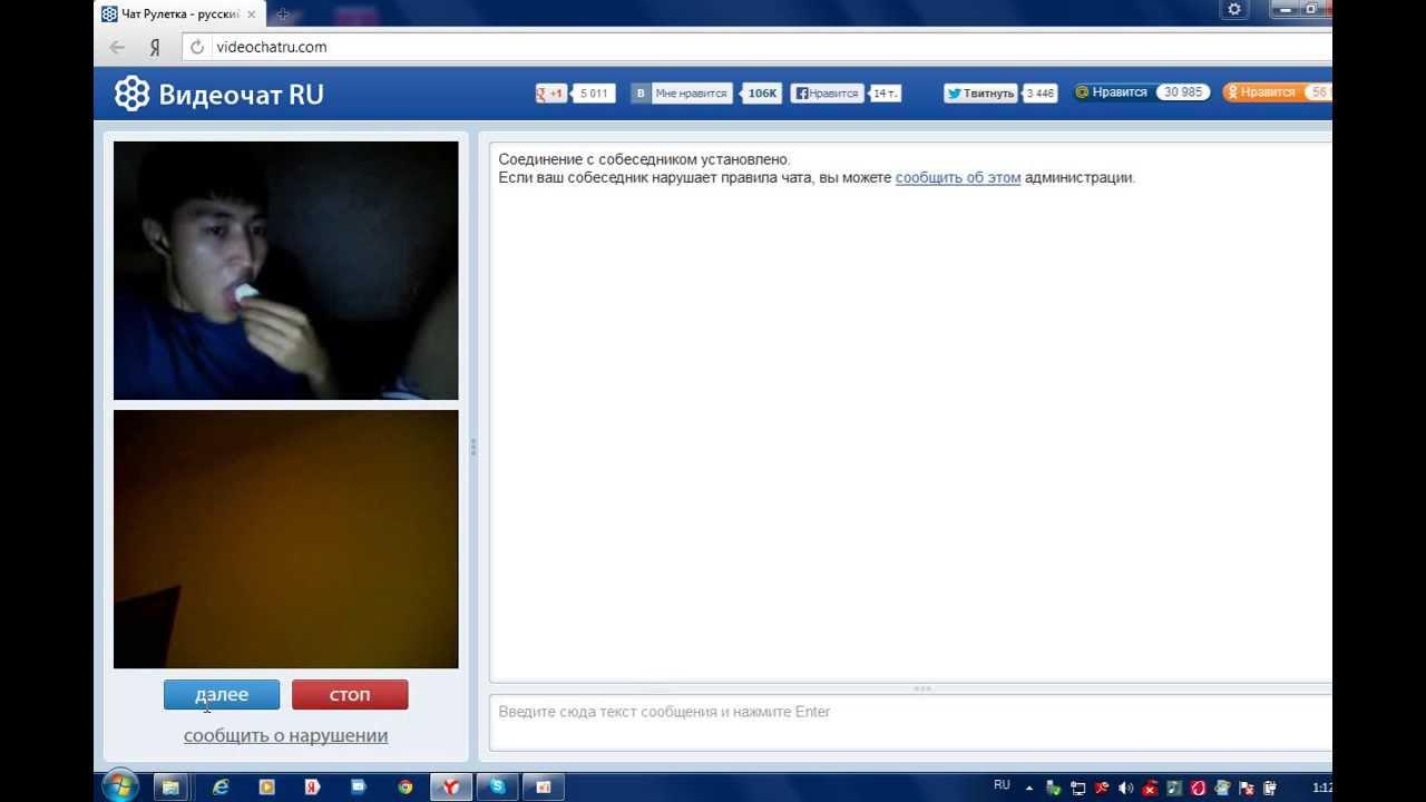 Видеочат онлайн с парнем, фото худые с буферами