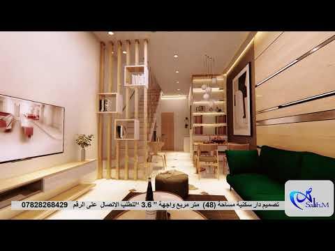 تصميم بيت مساحة 48 متر مربع واجهة 3 6 متر Youtube