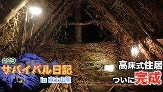 29【サバイバル日�】�床式住居ついに完成 Bushcraft Camping