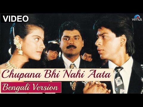Chhupana Bhi Nahin Aata Full Video Song | Bengali Version | Feat : Shahrukh Khan & Kajol |