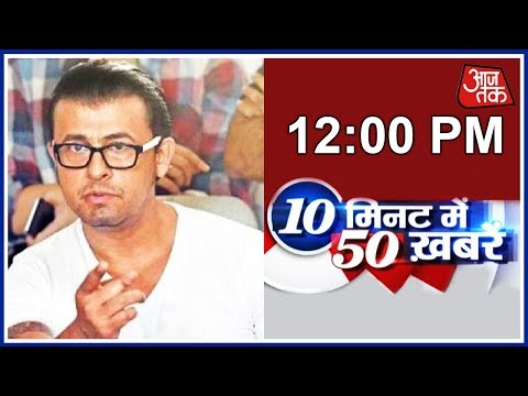 10 Minute 50 Khabrien: Sonu Nigam Quits Twitter And More