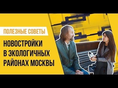 Новостройки в экологичных районах Москвы