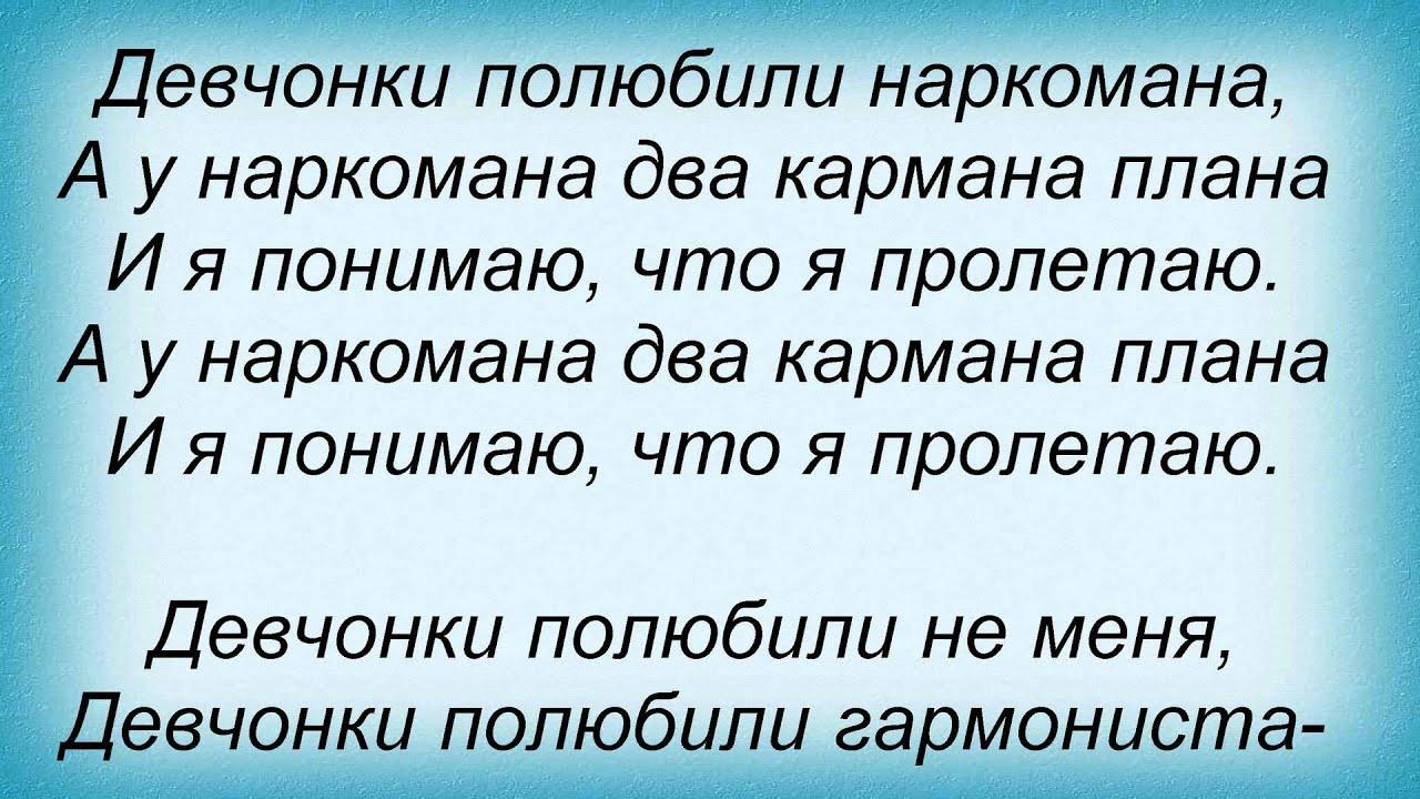 pesnya-oy-devki-ya-vlyubilas