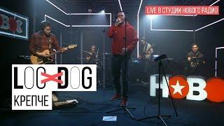 Смотреть клип Loc-Dog - Крепче