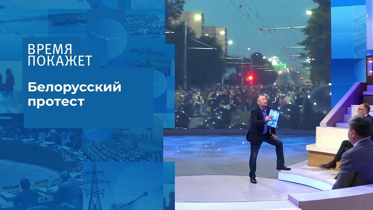 Белоруссия - не Украина. Время покажет. Фрагмент выпуска от 21.08.2020