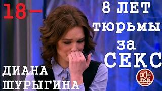 ПУСТЬ ГОВОРЯТ / ДИАНА ШУРЫГИНА
