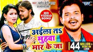 #Pramod Premi Yadav का यह गाना पुरे बिहार में बवाल मचा रहा है | अईला तs मुहवा मार के जा