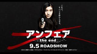 9月5日から公開がスタートした人気ドラマの劇場版「アンフェア the end...