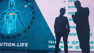 Личностный рост. Презентация проекта Эволюция на Evolution Forum 2018.