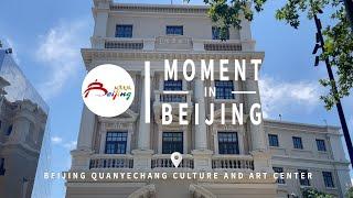 Moment In Beijing — Beijing Quanyechang Culture and Art Center