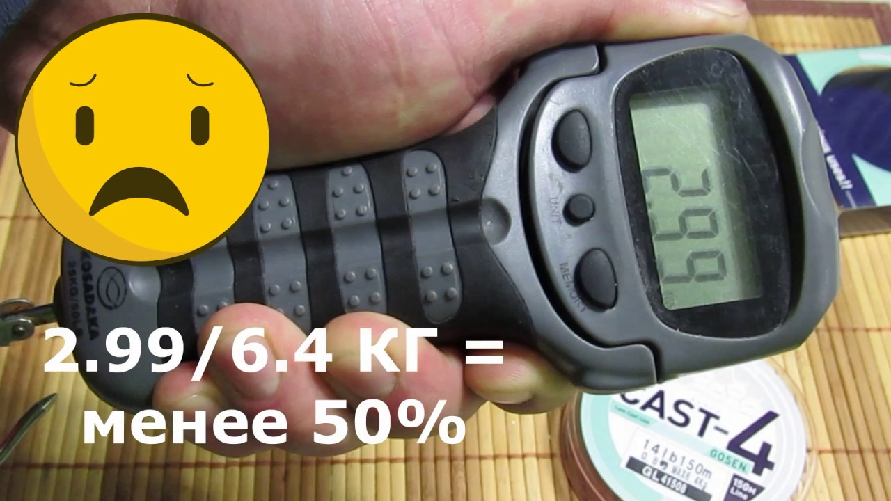 Download Плетенка Gosen CAST4 PE 0,8 14LB реальный тест на разрыв!