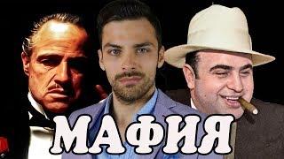 10 ИНТЕРЕСНЫХ ФАКТОВ ПРО МАФИЮ