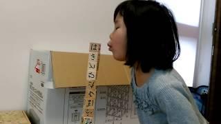 赤ん坊の頃に幼児教育の為に買った家庭保育園の魔法のキューブですが、...
