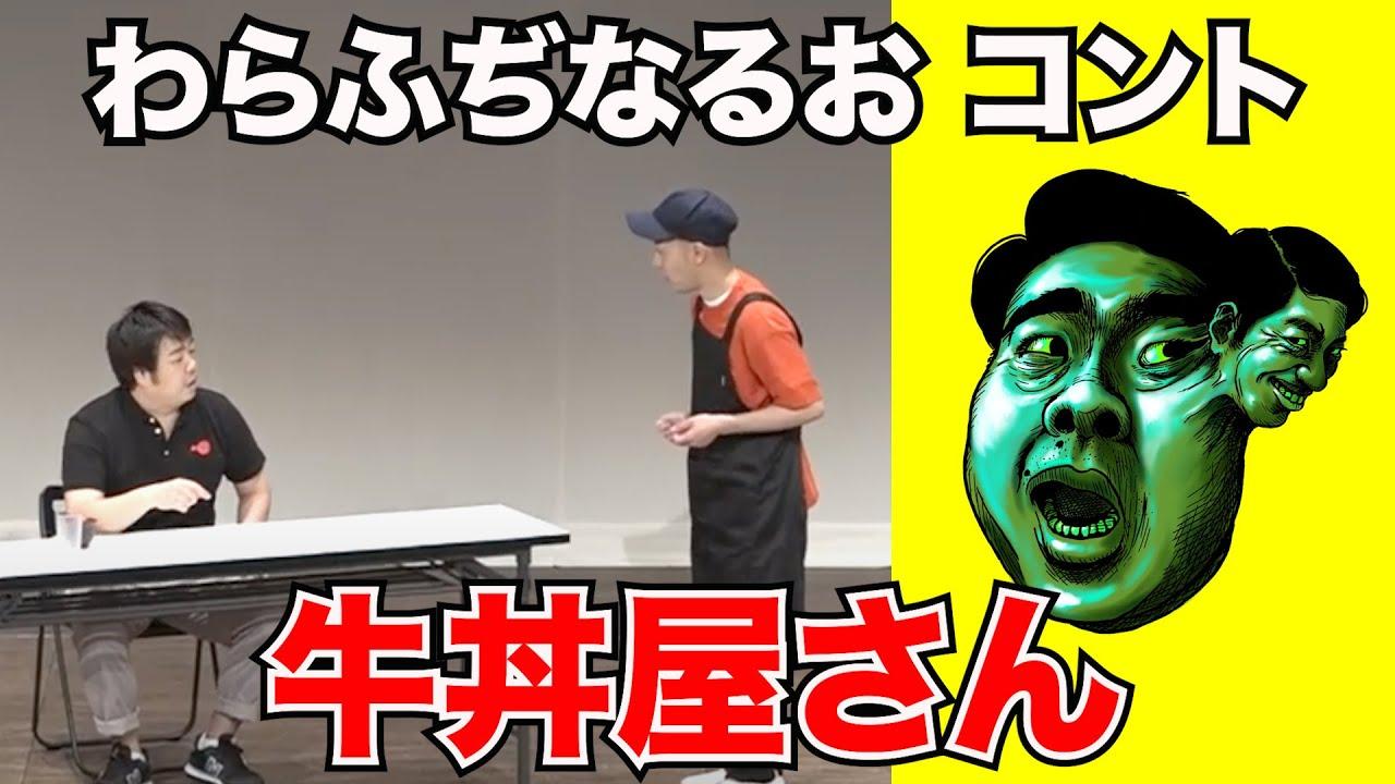 牛丼屋さん【わらふぢなるお】