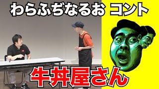 わらふぢなるお お笑い二刀流 MUSASHI コント「牛丼屋さん」